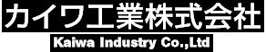 カイワ工業株式会社||東京都大田区|栃木工場